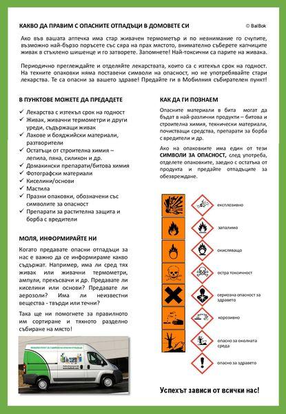 20191122 20190515 listovka Obshtini Nationalna Systema A4 2019 za pechat page 002